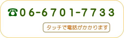 電話番号06-6701-7733