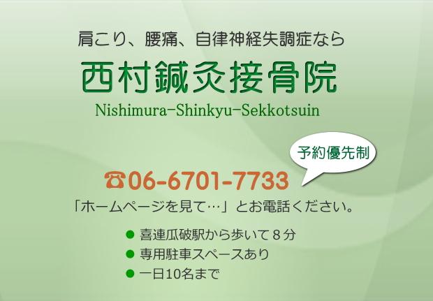 平野区の喜連瓜破駅から徒歩8分 看護師も通う「西村鍼灸接骨院」